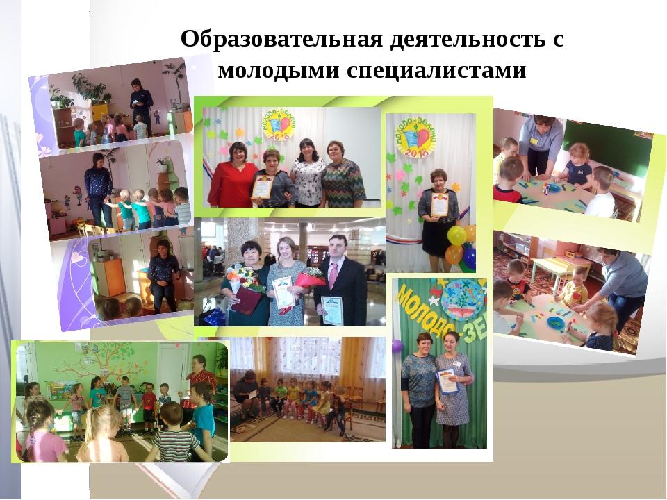 Образовательная деятельность с молодыми специалистами