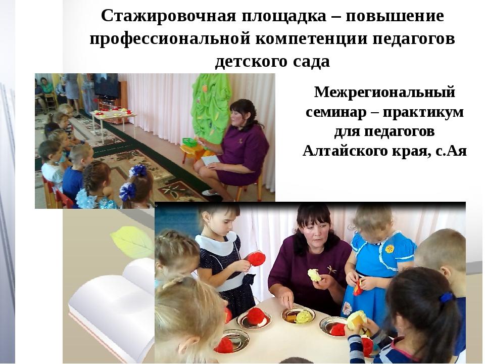 Стажировочная площадка – повышение профессиональной компетенции педагогов дет...