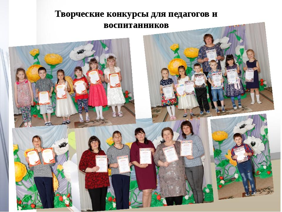 Творческие конкурсы для педагогов и воспитанников