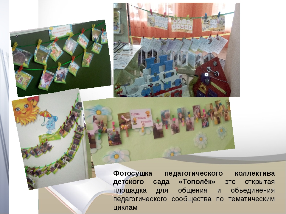 Фотосушка педагогического коллектива детского сада «Тополёк» это открытая пло...
