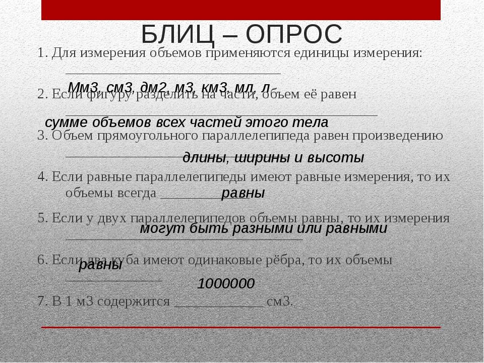 БЛИЦ – ОПРОС 1. Для измерения объемов применяются единицы измерения: ________...