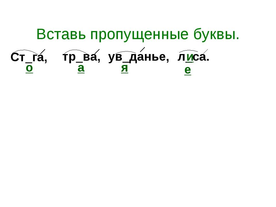 Вставь пропущенные буквы. Ст_га, ув_данье, тр_ва, л_са. о я е и а