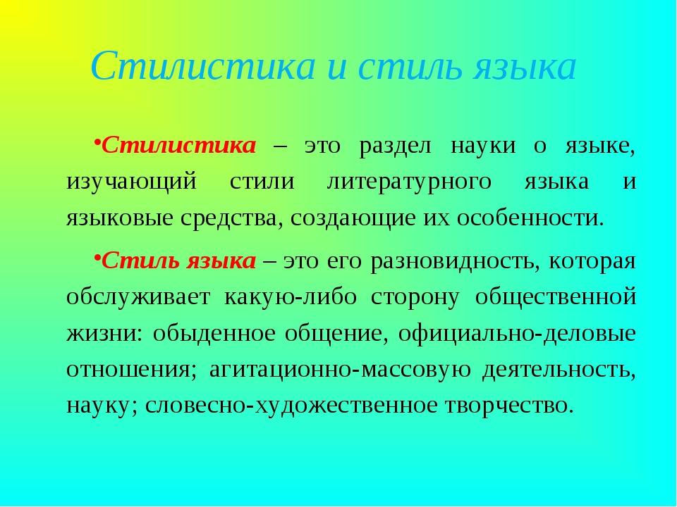 Стилистика – это раздел науки о языке, изучающий стили литературного языка и...