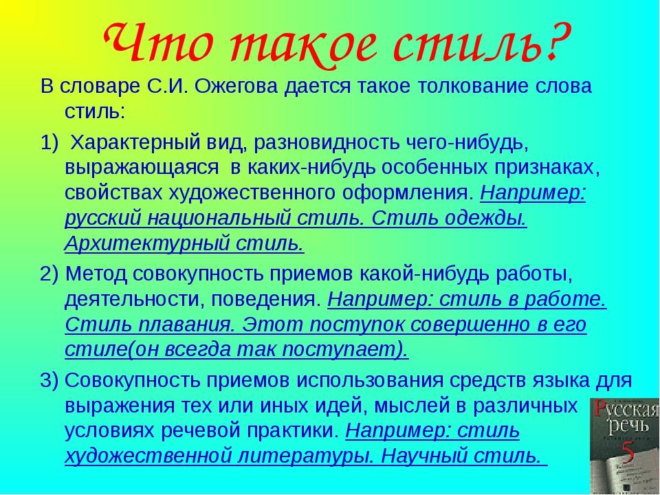 Что такое стиль? В словаре С.И. Ожегова дается такое толкование слова стиль:...