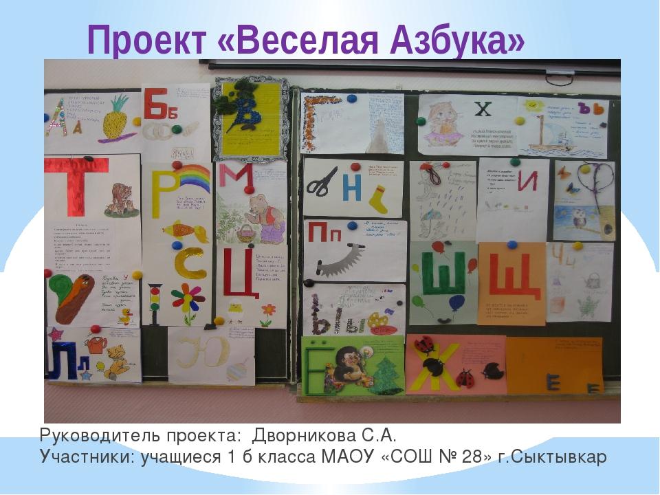 Проект «Веселая Азбука» Руководитель проекта: Дворникова С.А. Участники: учащ...