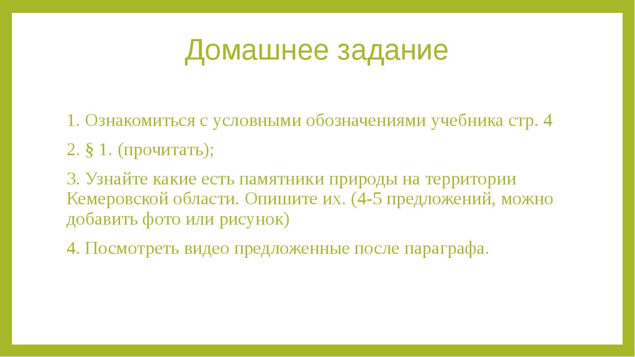 Домашнее задание 1. Ознакомиться с условными обозначениями учебника стр. 4 2....