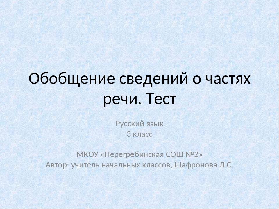 Обобщение сведений о частях речи. Тест Русский язык 3 класс МКОУ «Перегрёбинс...