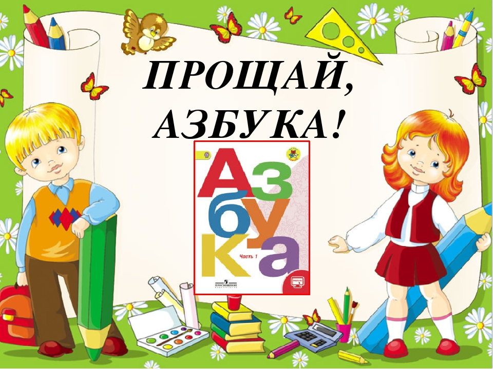 Праздник азбуки в картинках