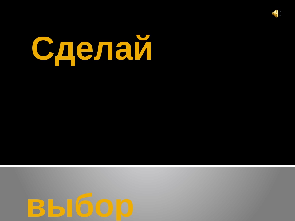 Сделай выбор ГУО «СШ №1 г. Быхова», учитель биологии и химии Савчина О.В. пр...