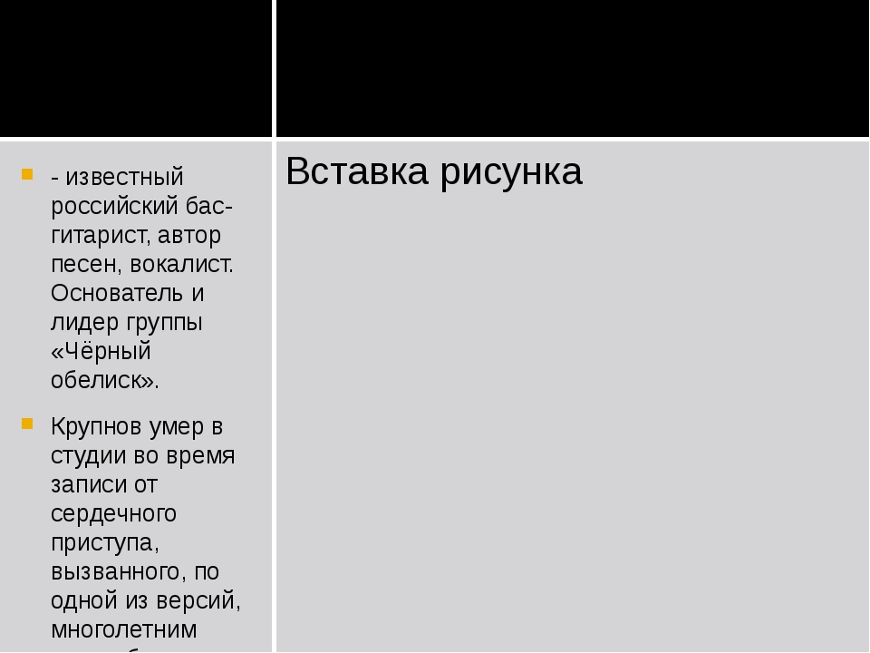 - известный российский бас-гитарист, автор песен, вокалист. Основатель и лиде...