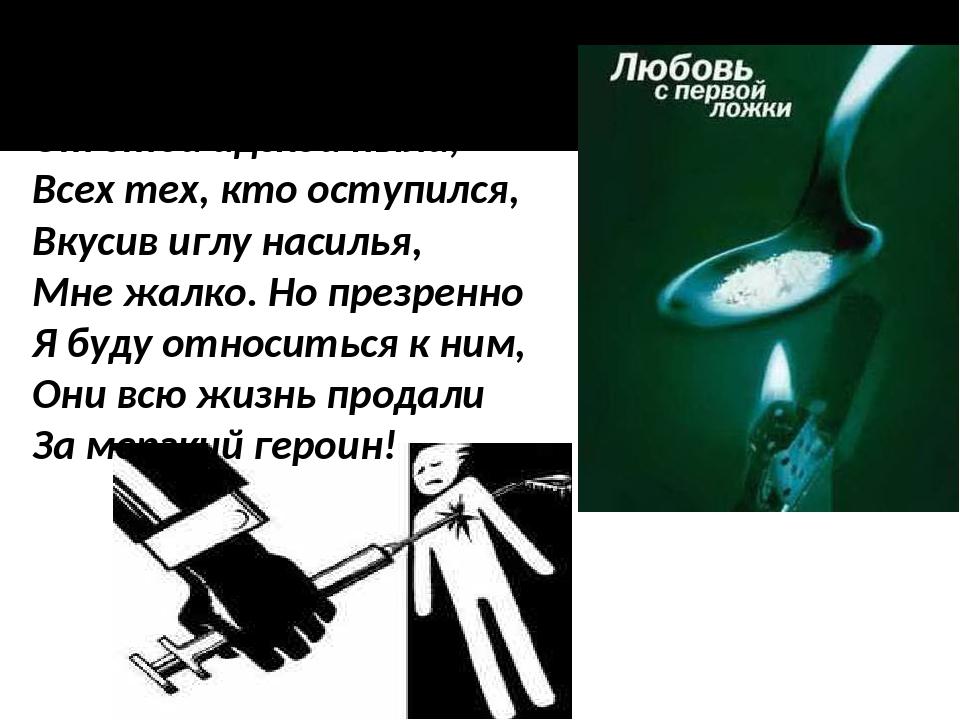 Всех падших в пропасть смерти От этой адской пыли, Всех тех, кто оступился, В...