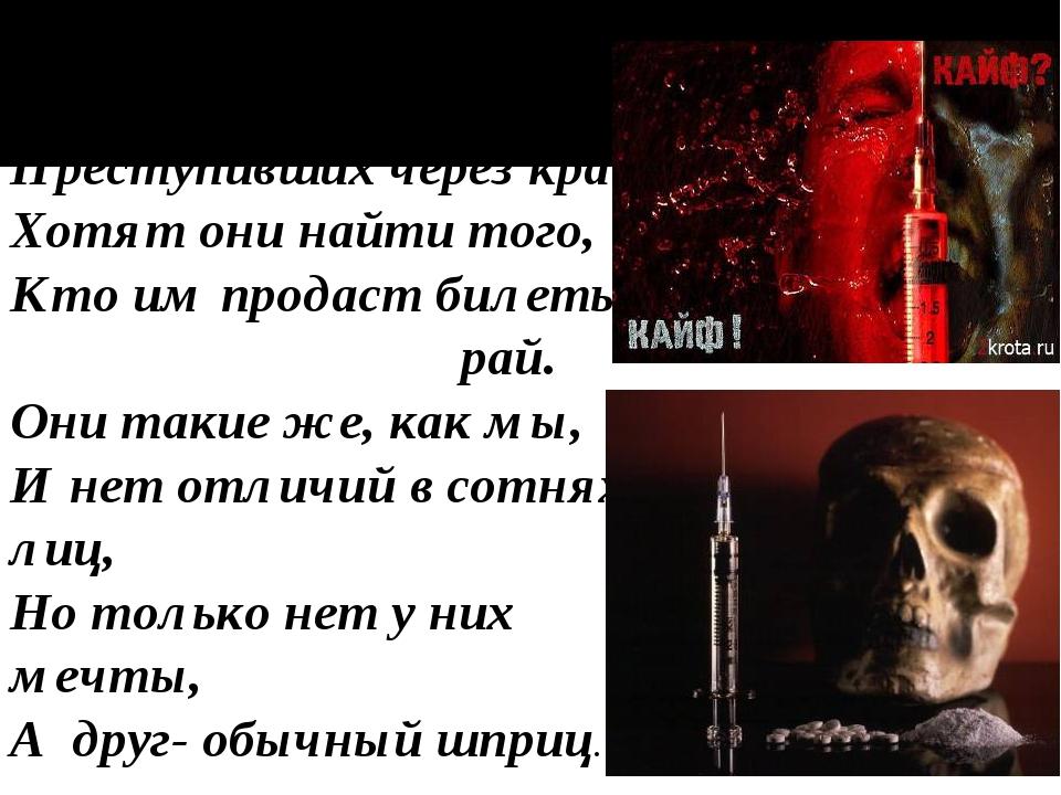 Масса жалких и бессильных, Преступивших через край, Хотят они найти того, Кто...