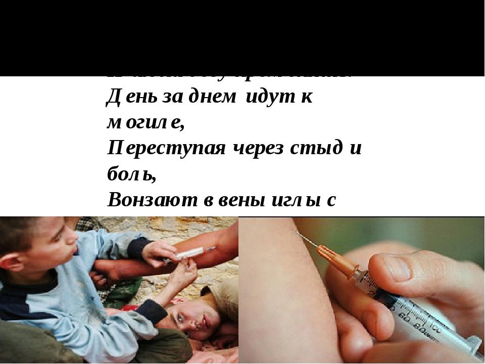 Богом брошены на дно, Готовы душу дьяволу продать, Забыть отца и мать навек И...