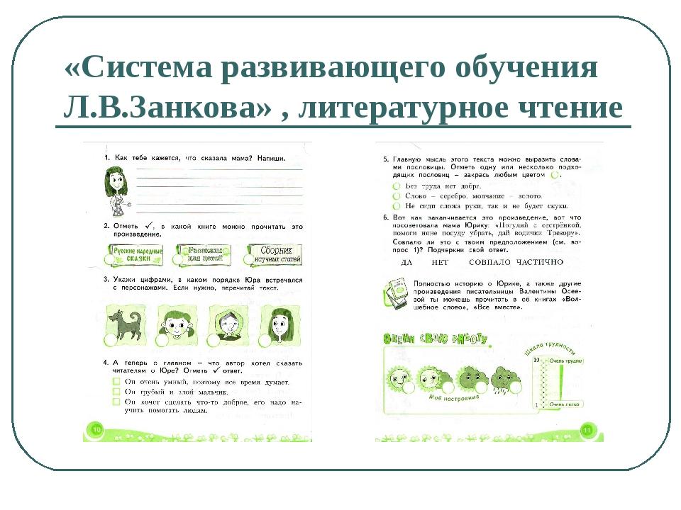«Система развивающего обучения Л.В.Занкова» , литературное чтение