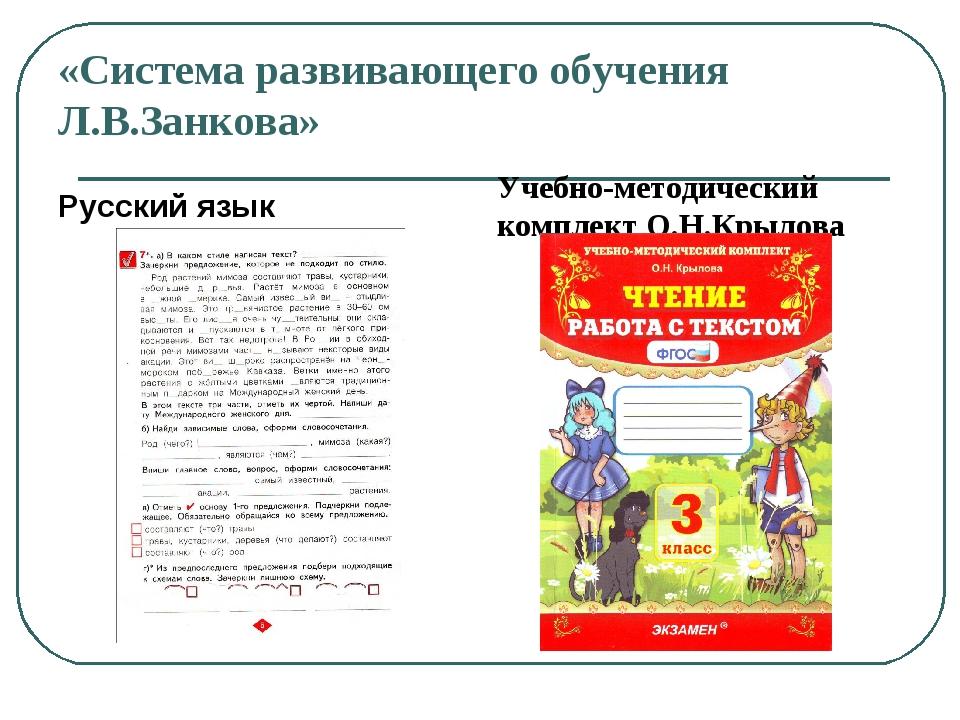 «Система развивающего обучения Л.В.Занкова» Русский язык Учебно-методический...