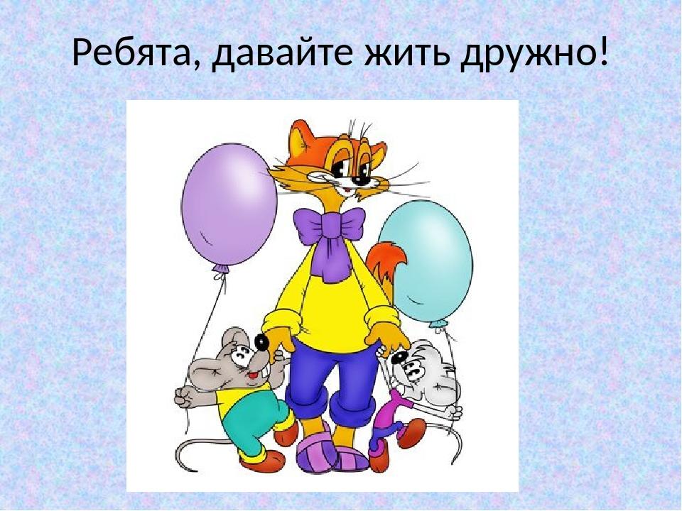 Пушистый картинка, кот леопольд открытки давайте жить дружно