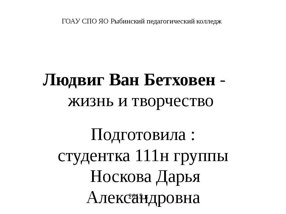 Людвиг Ван Бетховен - жизнь и творчество Подготовила : студентка 111н группы...