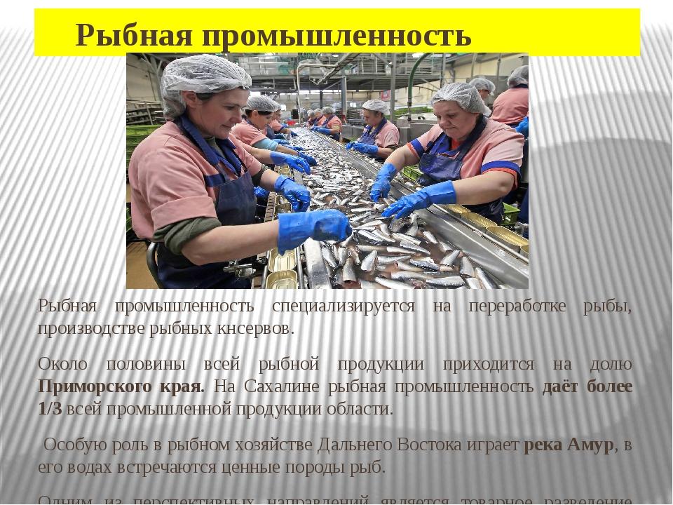 Рыбная промышленность Рыбная промышленность специализируется на переработке...