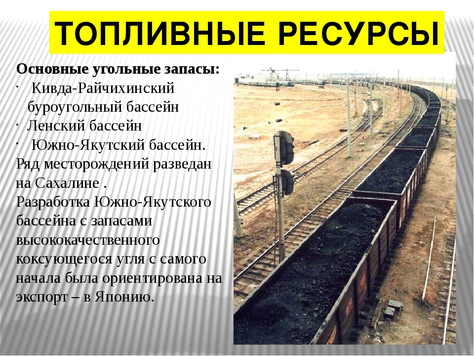 Основные угольные запасы: Кивда-Райчихинский буроугольный бассейн Ленский бас...