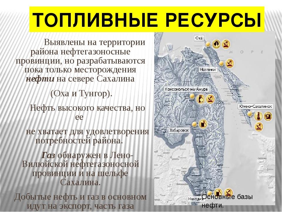 Выявлены на территории района нефтегазоносные провинции, но разрабатываются...