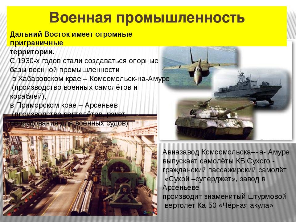 Военная промышленность Дальний Восток имеет огромные приграничные территории...