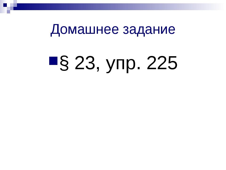 Домашнее задание § 23, упр. 225
