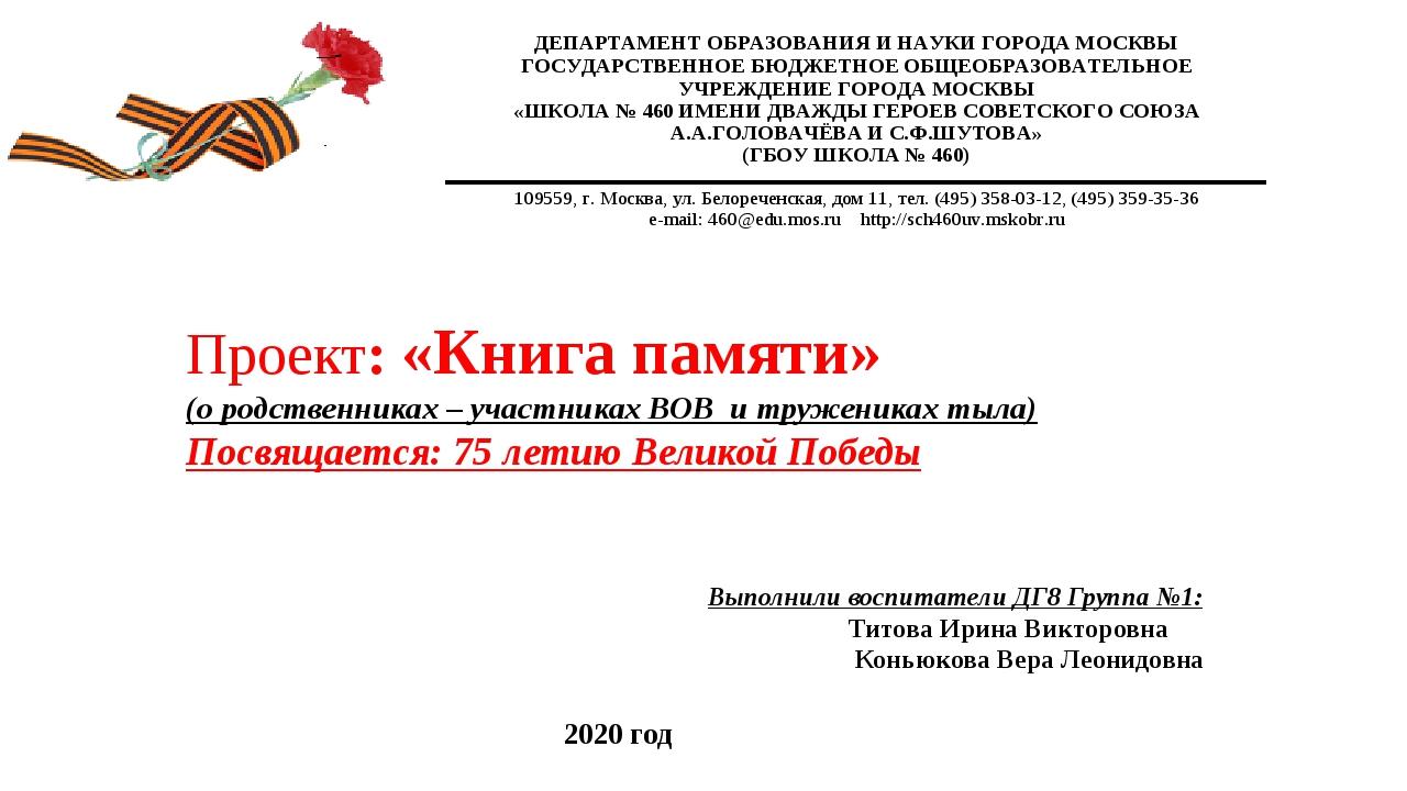 Проект: «Книга памяти» (о родственниках – участниках ВОВ и тружениках тыла)...