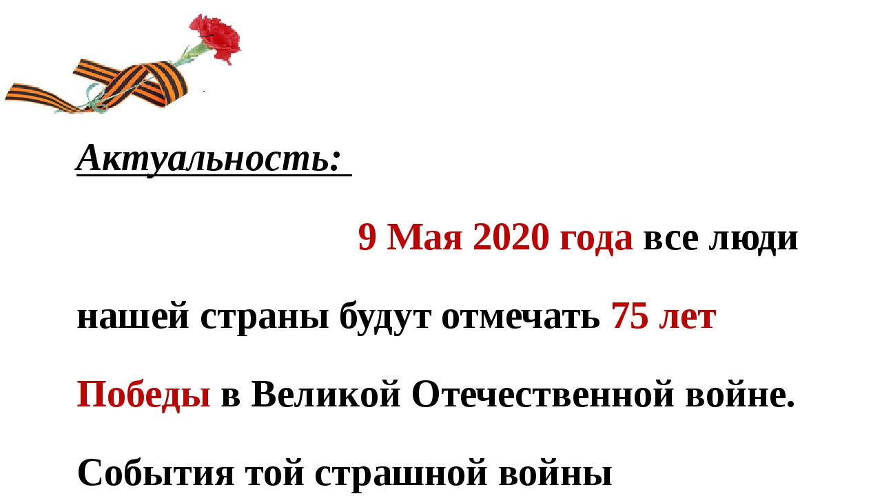 Актуальность: 9 Мая 2020 года все люди нашей страны будут отмечать 75 лет По...