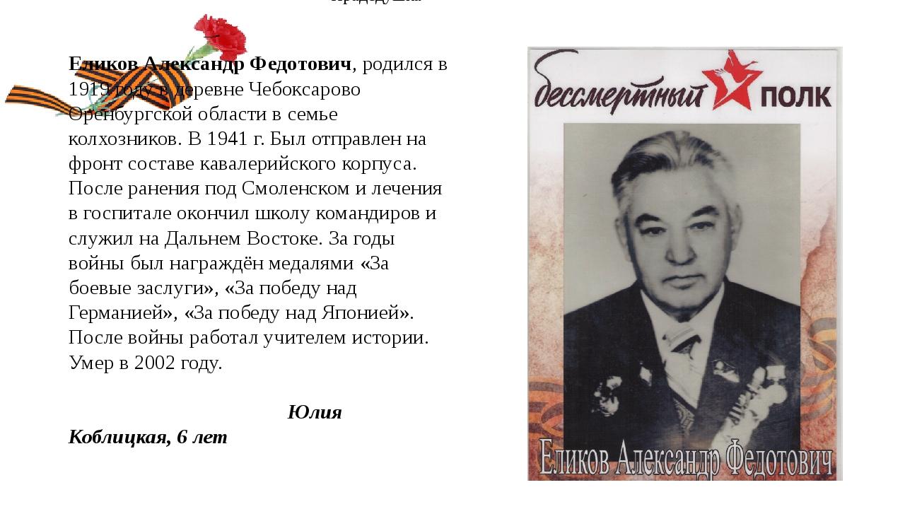 Прадедушка Еликов Александр Федотович, родился в 1919 году в деревне Чебокса...