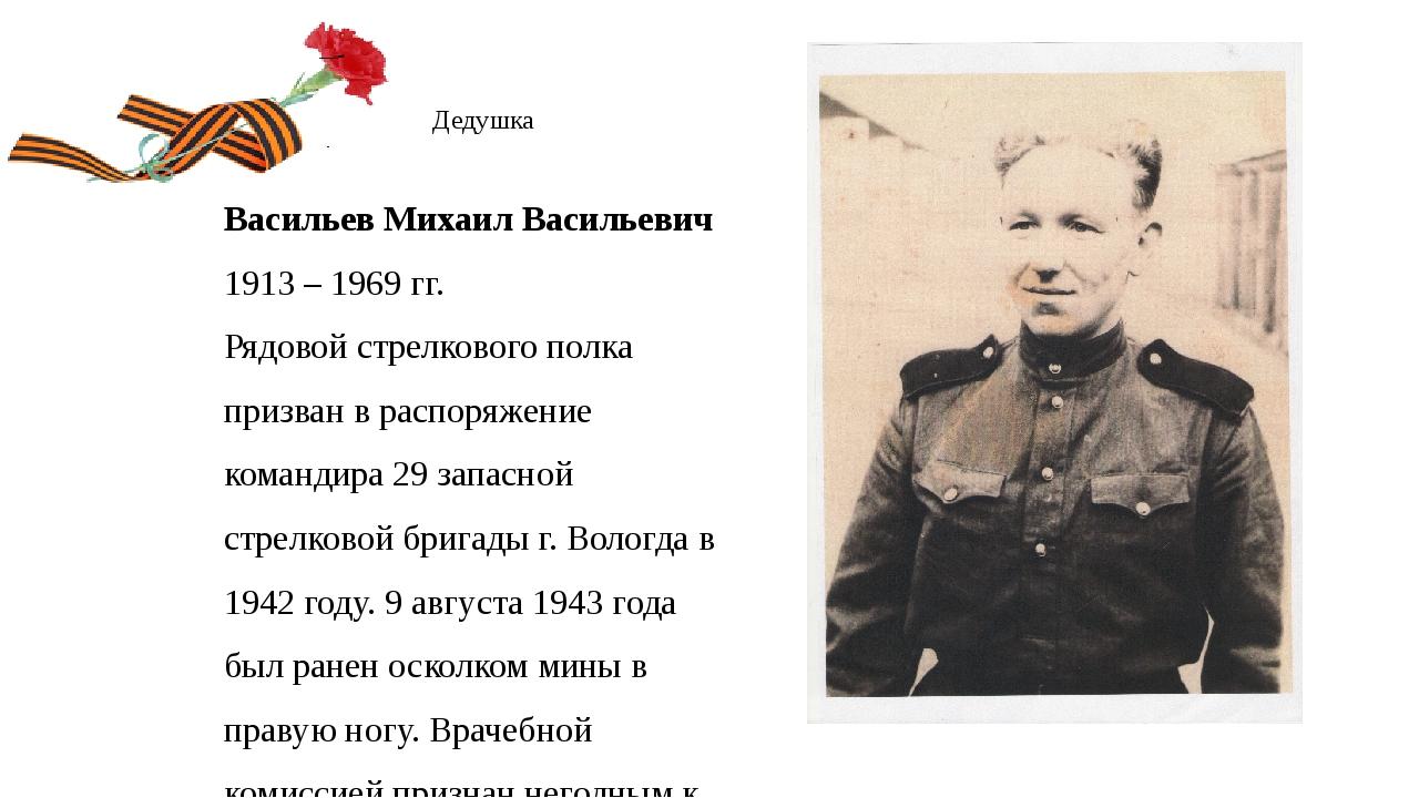 Дедушка Васильев Михаил Васильевич 1913 – 1969 гг. Рядовой стрелкового полка...