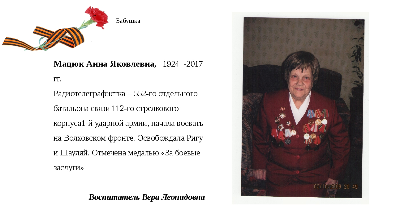 Бабушка Мацюк Анна Яковлевна, 1924 -2017 гг. Радиотелеграфистка – 552-го отде...