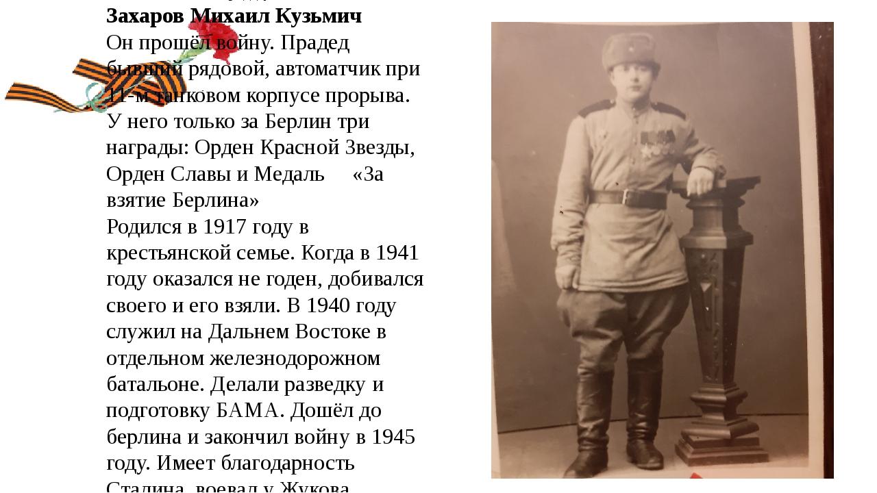 Прадедушка Захаров Михаил Кузьмич Он прошёл войну. Прадед бывший рядовой, ав...