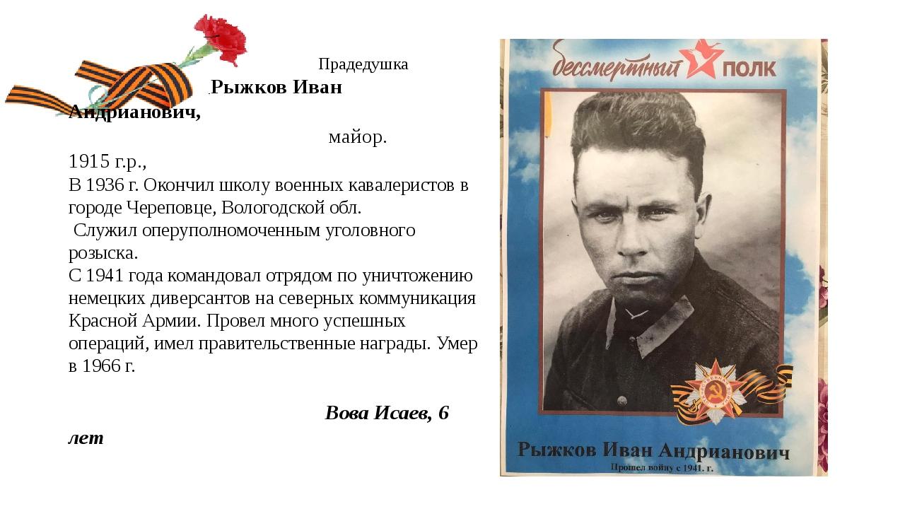Прадедушка Рыжков Иван Андрианович, майор. 1915г.р., В 1936 г. Окончил ш...