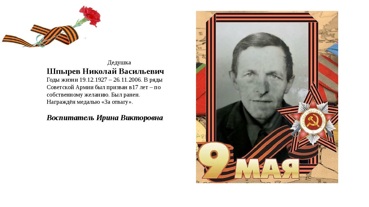 Дедушка Шпырев Николай Васильевич Годы жизни 19.12.1927 – 26.11.2006. В ряды...
