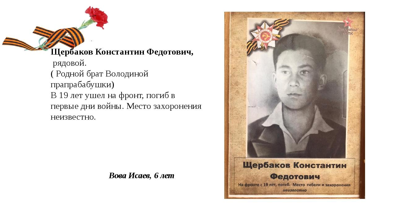 Щербаков Константин Федотович, рядовой. ( Родной брат Володиной прапрабабуш...