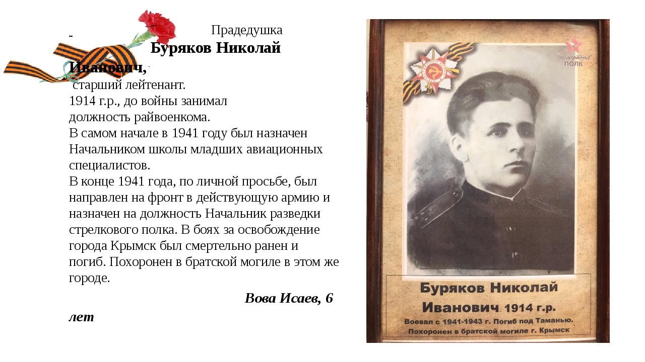 Прадедушка Буряков Николай Иванович, старший лейтенант. 1914 г.р.,до войн...