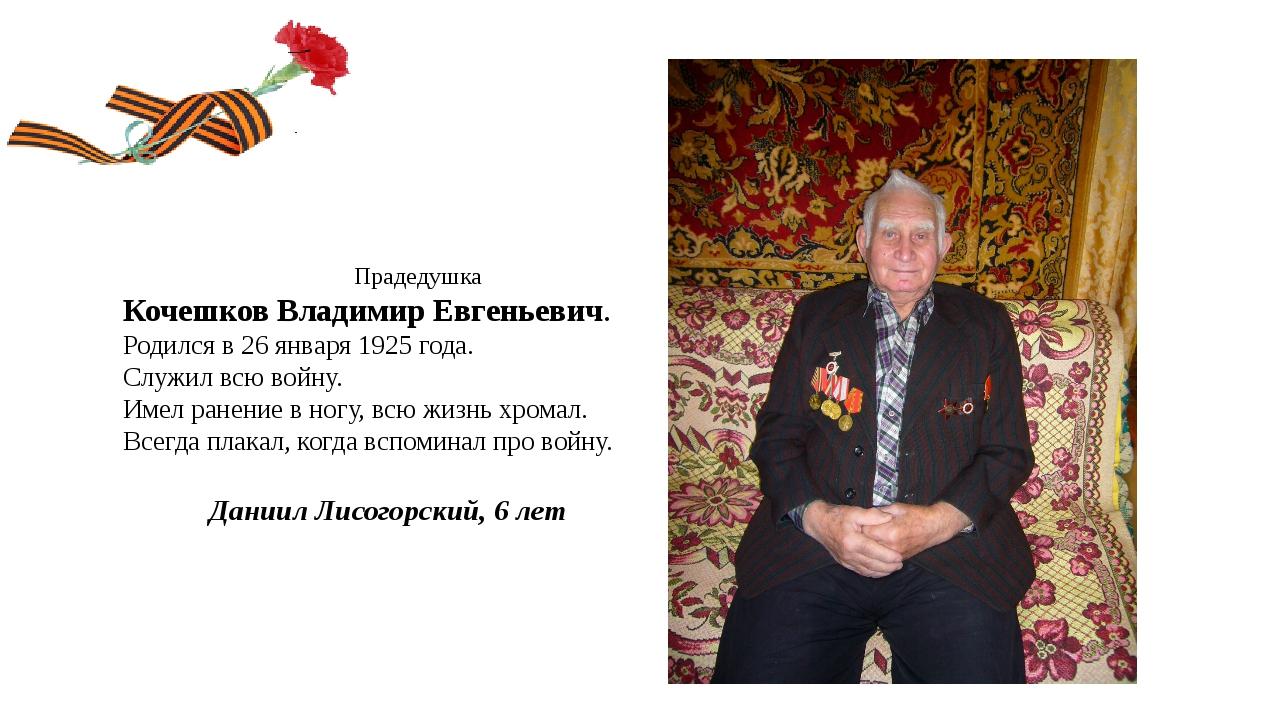 Прадедушка Кочешков Владимир Евгеньевич. Родился в 26 января 1925 года. Служ...