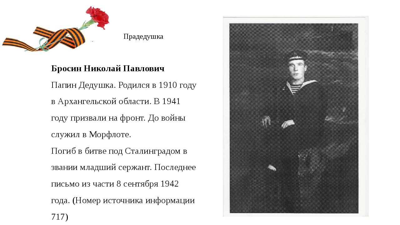 Прадедушка Бросин Николай Павлович Папин Дедушка. Родился в 1910 году в Архан...