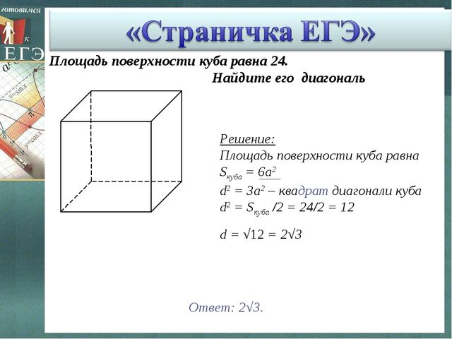 Площадь поверхности параллелепипеда решение задач решение задач 1с 8 управление торговлей