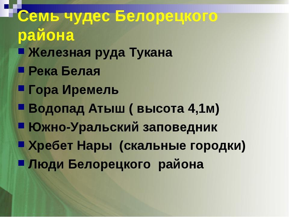 Семь чудес Белорецкого района Железная руда Тукана Река Белая Гора Иремель Во...