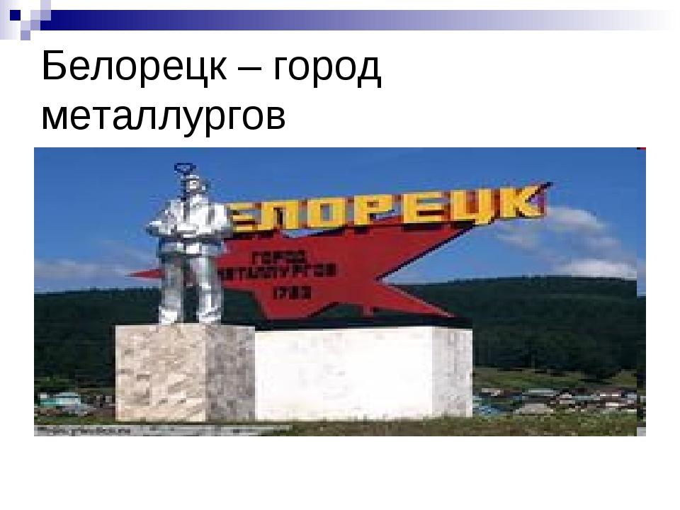 Белорецк – город металлургов