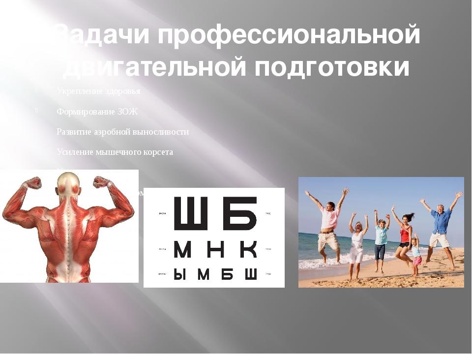 Задачи профессиональной двигательной подготовки Укрепление здоровья Формирова...