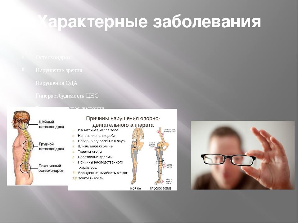 Характерные заболевания Остеохондроз Нарушение зрения Нарушения ОДА Гипервозб...