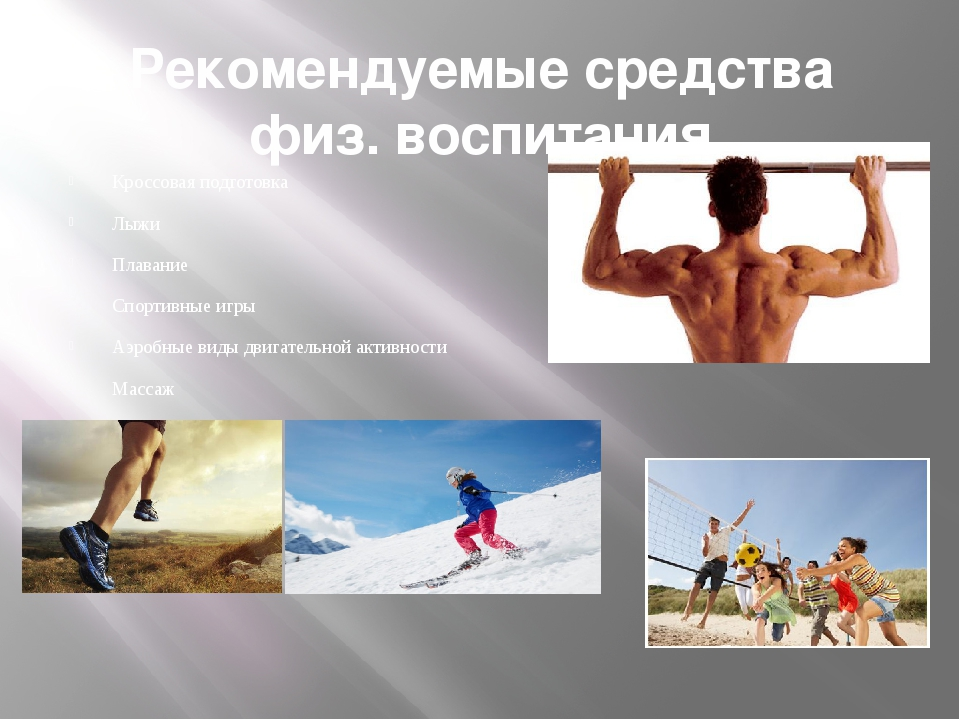 Рекомендуемые средства физ. воспитания Кроссовая подготовка Лыжи Плавание Спо...
