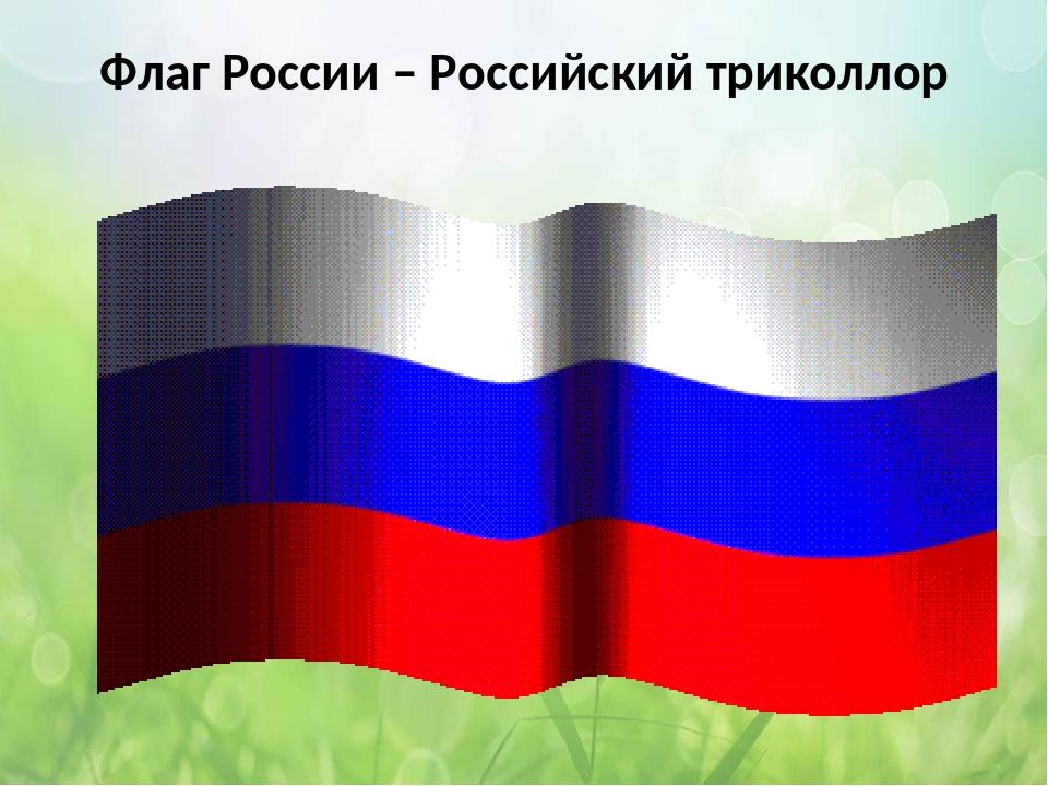Флаг россии картинки анимации