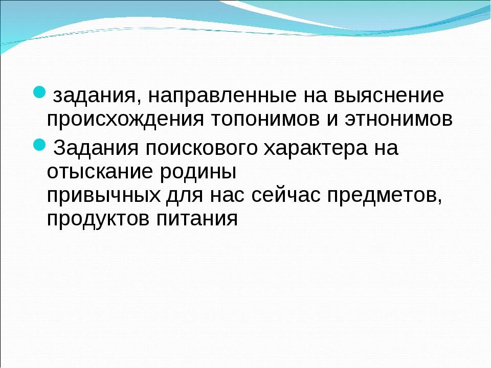задания, направленные на выяснение происхождения топонимов и этнонимов Задани...