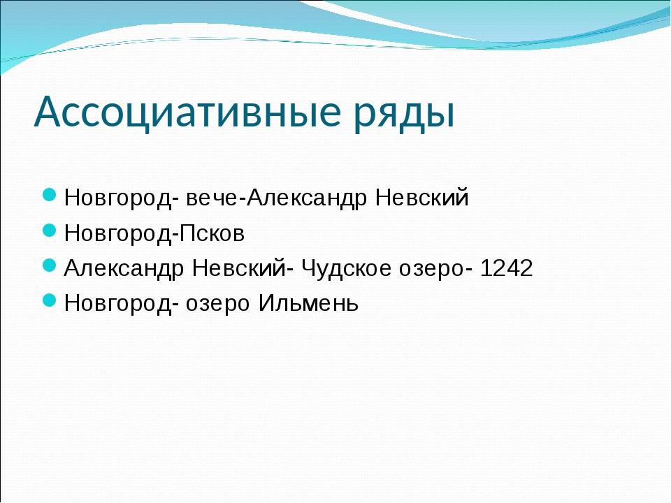 Ассоциативные ряды Новгород- вече-Александр Невский Новгород-Псков Александр...