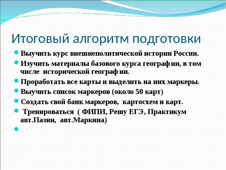 Итоговый алгоритм подготовки Выучить курс внешнеполитической истории России....