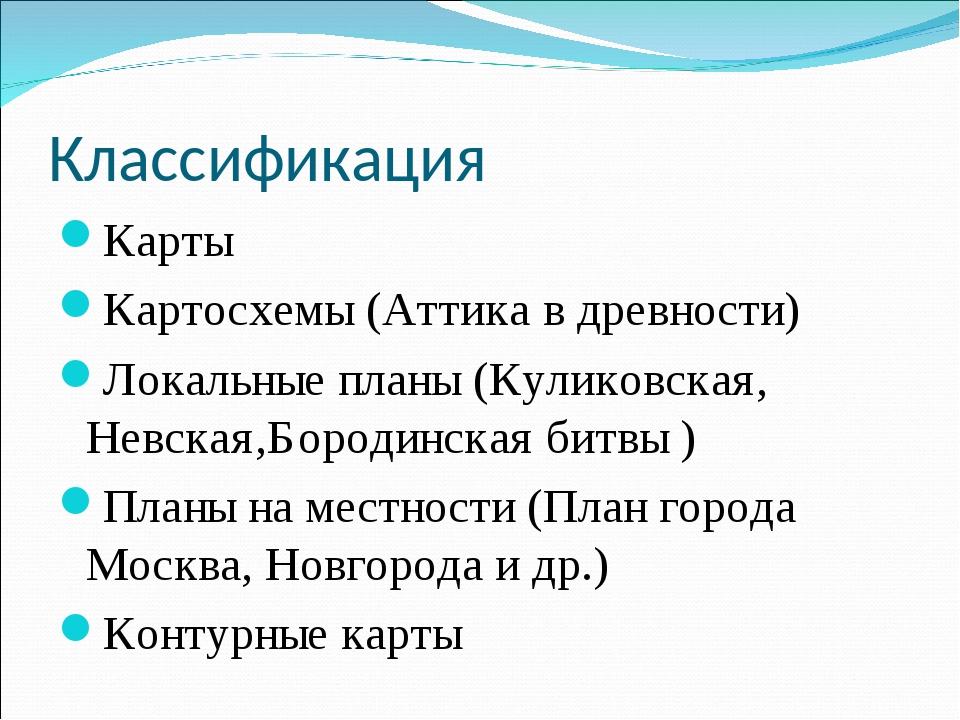 Классификация Карты Картосхемы (Аттика в древности) Локальные планы (Куликовс...