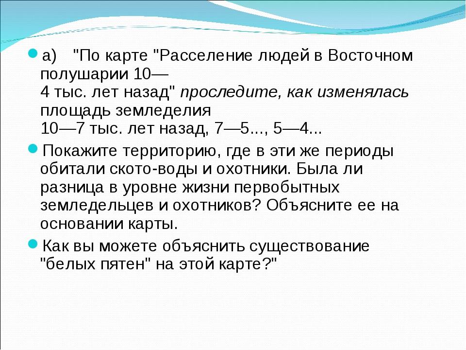 """а)""""По карте """"Расселение людей в Восточном полушарии 10— 4 тыс. лет назад"""" пр..."""